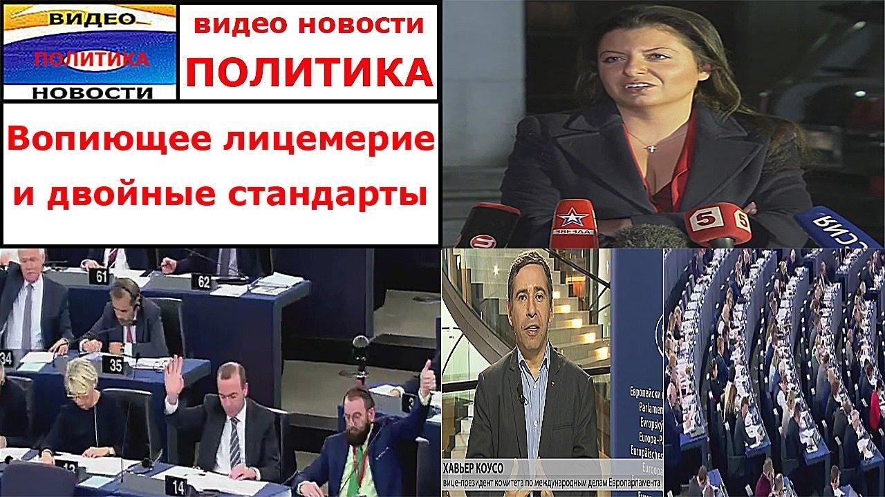 И Новости. Политика Лицемерия. Двойные Стандарты Видео | новости политики видео смотреть бесплатно