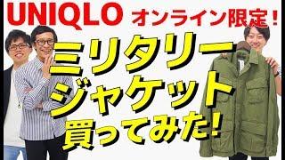 【本日のUNIQLO商品 ※オンラインストア限定】 今回ご紹介したミリタリー...