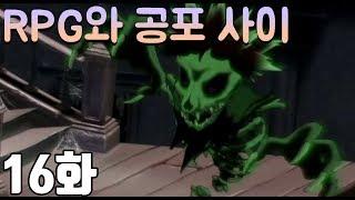 [가디언] 공포게임과 RPG 사이.. | 아름다운 액션 RPG! 더스트 언 엘리시안 테일 플레이! -16화-