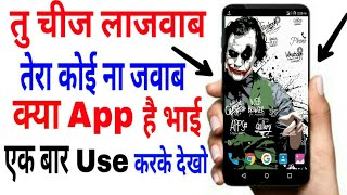 If the app is used then will not uninstall?