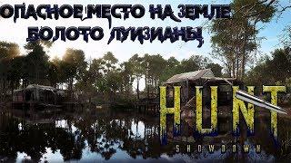 СТРИМ HUNT Showdown