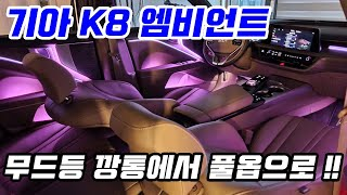 K8 엠비언트 시공 비노출 매립방식으로 이질감없이 풍부한 광량은 덤~!!