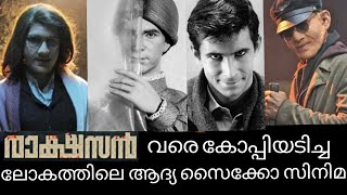 Psycho 1960 Psychological Horror Alfred Hitchcock Film Ending Explained In Malayalam
