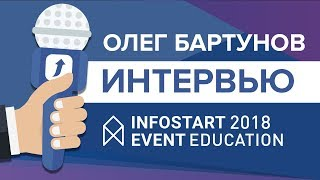 Интервью с Олегом Бартуновым, CEO Postgres Professional, INFOSTART EVENT 2018 Education.