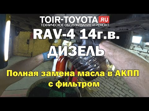 RAV-4 (40). 63000км. ДИЗЕЛЬ. Полная замена масла в АКПП с фильтром.