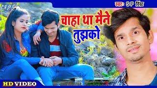 दर्द भरी सोंग #S P Singh II #Video चाहा था मैंने तुझको II Chaha Tha Maine Tujhko 2020  Bhojpuri Song