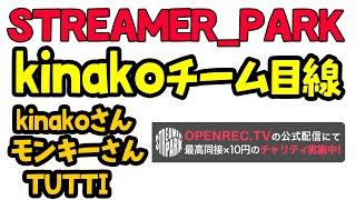 【Apex】STREAMER_PARK スクリム kinakoチーム支店