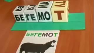 Занятие по методике Н.А.Зайцева