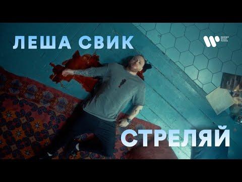 Леша Свик - Стреляй