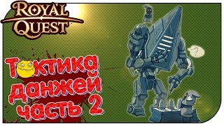 Royal Quest - Тактика данжей #2 (П'атаг + Мясорубочник) #РКгайд
