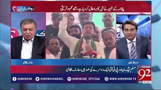 Is Aitzaz Ahsan leaving PPP | Arif Nizami Perdiction | 25 April 2018 | 92NewsHD