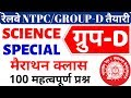 RRB GROUP D SCIENCE PREVIOUS YEAR PAPER | RRB NTPC EXAM DATE science pap...