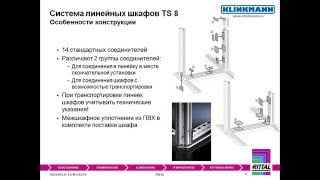 Обзор шкафов Риттал напольного исполнения для применения в промышленности, аксессуары, новинки к ним