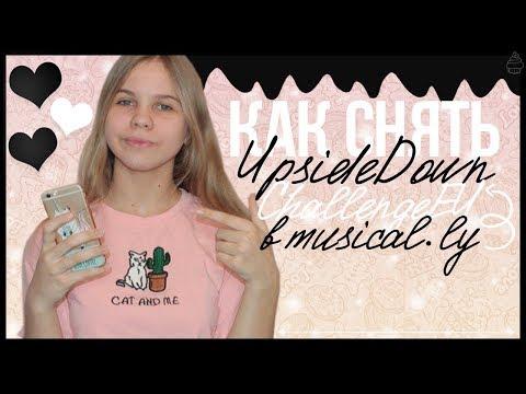 Как снять #UpsideDownChallengeEU ? в Musical.ly