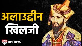 Alauddin Khilji के सुल्तान बनने से लेकर Padmavati से प्यार तक की पूरी कहानी | Biography