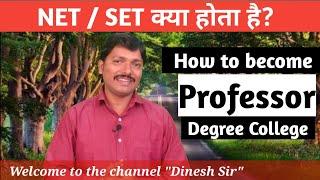 NET/SET क्या होता है? Lecturership/JRF Full details | प्रोफेसर कैसे बने? | Dinesh Sir