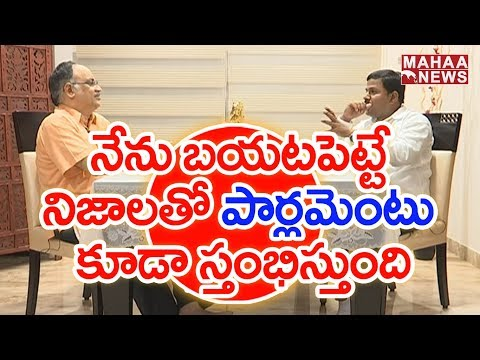 AP Planning Board Vice-Chairman Kutumba Rao to Reveal Huge Scam Details   The Leader With Vamsi #6