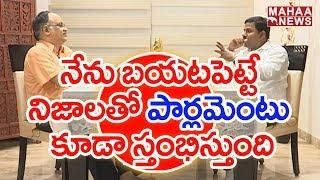 AP Planning Board Vice-Chairman Kutumba Rao to Reveal Huge Scam Details | The Leader With Vamsi #6