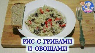 Рис с грибами и овощами! Вторые блюда! ВКУСНЯШКА
