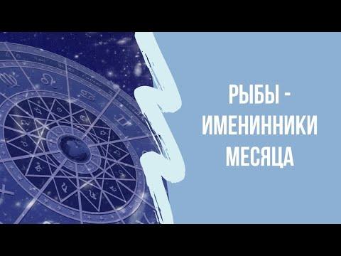 Характеристика знака Рыбы. Автор - астролог Алевтина Скворцова