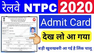 rrb ntpc admit card 2020 || ntpc admit card 2020 || rrb ntpc admit card 2020 kaise download kare