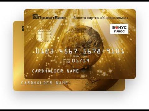 ЗОЛОТА КАРТКА. УНІВЕРСАЛЬНА КАРТА ПРИВАТБАНКУ. GOLD КАРТА ПРИВАТ