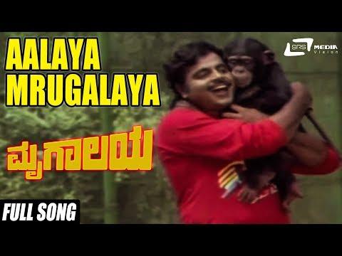 Aalaya Mrugalaya Song From Mrugalaya|Stars:Ambrish,Geetha,Shivaram,M.P.Shankar