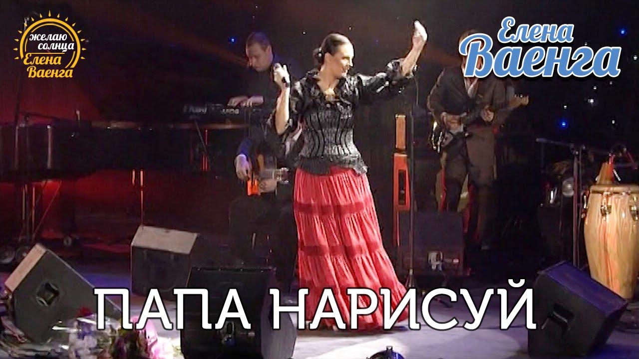 "Елена Ваенга — Папа нарисуй — концерт ""Желаю солнца"" HD"