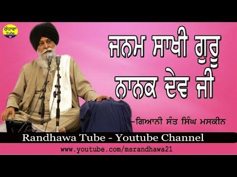 Janam Sakhi Guru Nanak Dev Ji ॥ giani sant singh maskeen ॥ Randhawa Tube