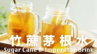 養生要懂   #竹蔗茅根水 清熱下火的 #消暑 飲料 Sugar Cane u0026 Imperatae Drink