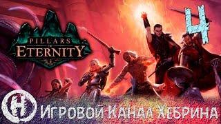Pillars of Eternity - Часть 4 (Загадка колоколов)