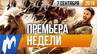 Премьера недели: Бен-Гур
