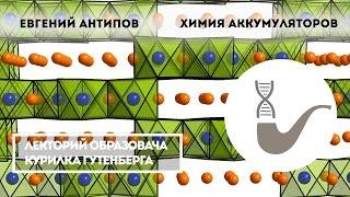 Евгений Антипов - Химия аккумуляторов