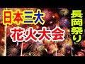 【海外の反応】日本 長岡祭り 大花火大会に外国人感動!