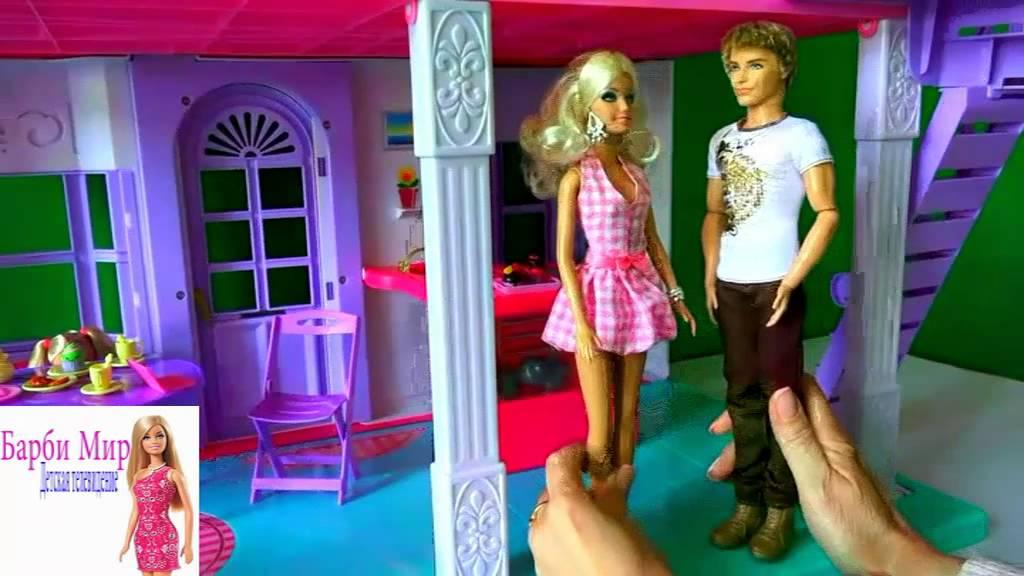 Барби знакомы с Кеном, потерял щенка - YouTube