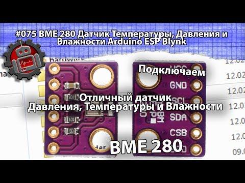 #075 BME 280 Датчик Температуры, Давления и Влажности Arduino ESP Blynk