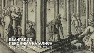 Евангелие Иеронима Наталиса. Первое издание. Выставка в музее имени Андрея Рублева.