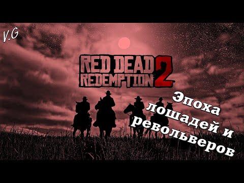 Банда ковбоев. Red Dead Redemption 2