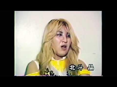 北斗晶 ビッグマウス @ 「尾崎魔弓戦後」 All Japan Women's Wrestling CLASSICS ⭐️ジャガー横田 Jagur Yokota ...