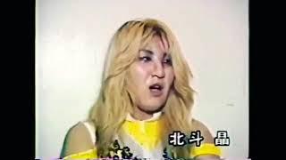 北斗晶 ビッグマウス @ 「尾崎魔弓戦後」 All Japan Women's Wrestling ...
