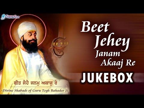 Divine Shabad of Guru Tegh Bahadar Ji -Beet Jehey Janam Akaaj Re - New Punjabi Shabad Kirtan Gurbani