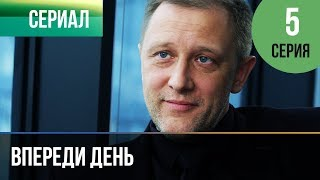 ▶️ Впереди день 5 серия - Мелодрама | Фильмы и сериалы - Русские мелодрамы