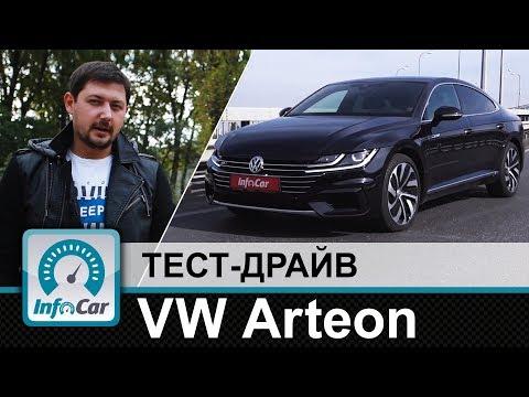 Volkswagen Arteon тест драйв InfoCar.ua Артеон