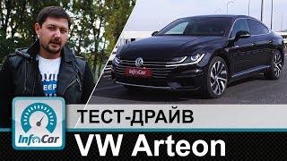 Volkswagen Arteon - Тест-Драйв Infocar.Ua (Артеон)