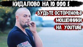 Кидалово на 10 000$ - Check Харьков, ЗБС, Калашников, Академик
