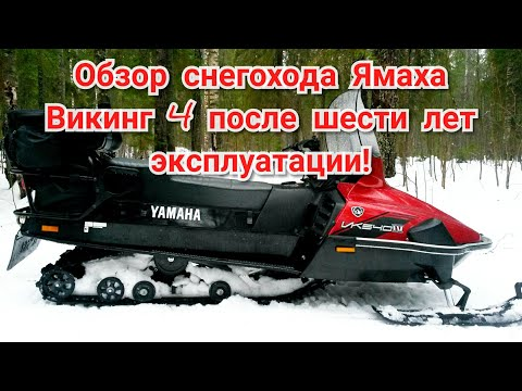 """""""Снегоход Ямаха Викинг 4"""" Краткий обзор!"""