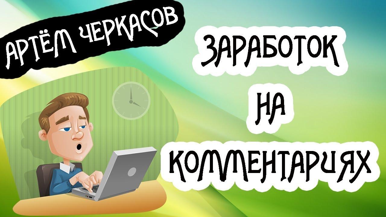 Сайт для заработка денег от 500 рублей в день Qcomment|сайт автоматического заработка на андроид