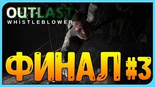 OUTLAST WHISTLEBLOWER ➤ ФИНАЛ! ЖЕНИХ НАШЕЛ СВОЮ НЕВЕСТУ #3