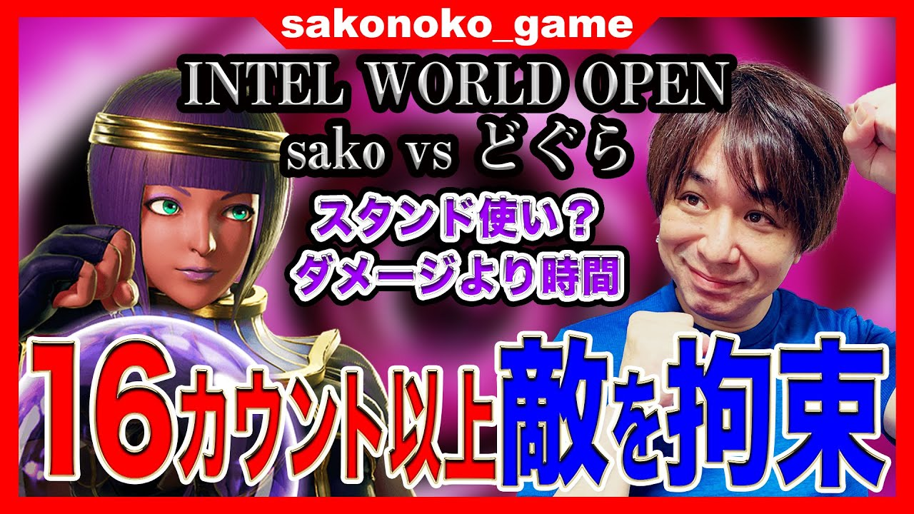 sakoが魅せた時間ハメ!!驚愕の16カウント!【ストV/メナト/どぐら/ベガ/Intel】