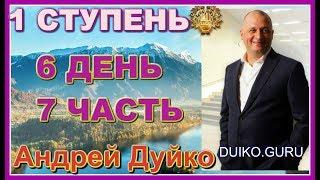Первая ступень 6 день 7 часть. Андрей Дуйко видео бесплатно | 2015 Эзотерическая школа Кайлас